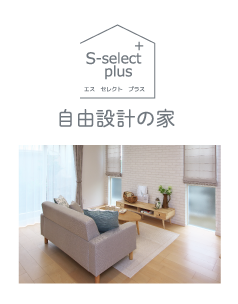 S-select plus